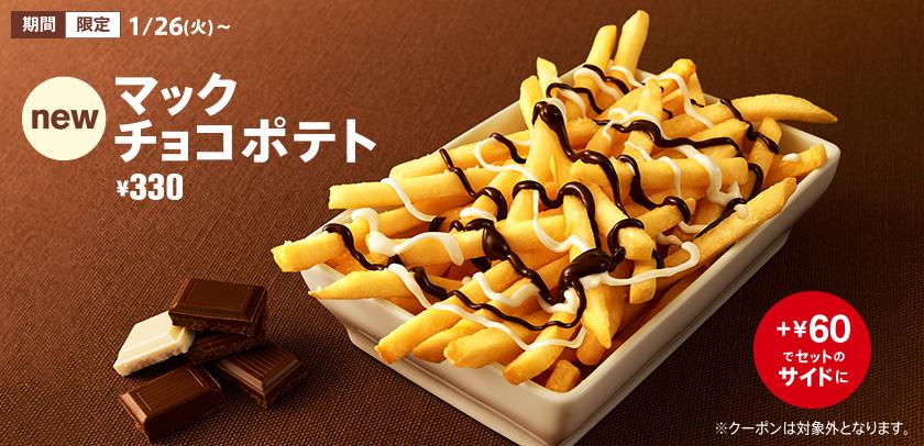 Una bomba para el estómago japonés: papas fritas bañadas en chocolate