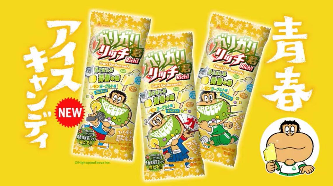 Una empresa japonesa pidió disculpas por subir el precio de los helados