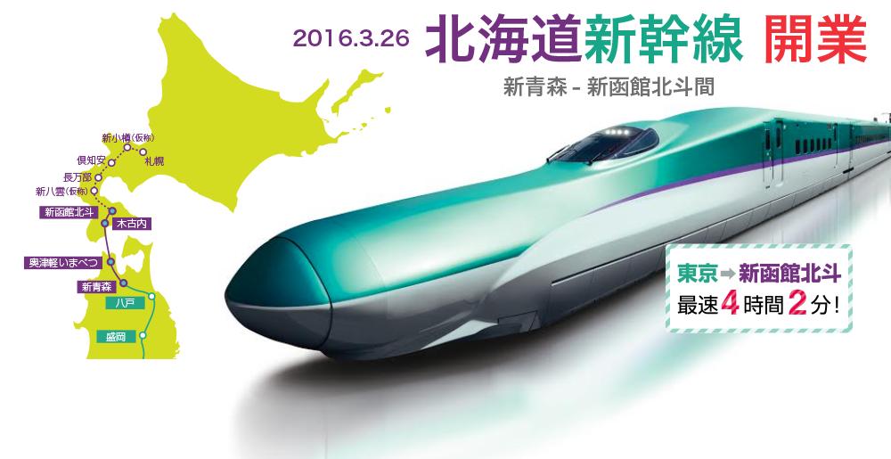 """Japón estrena un nuevo """"tren bala"""""""